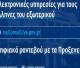Athen digitalisiert Konsulardienste bis Ende 2021